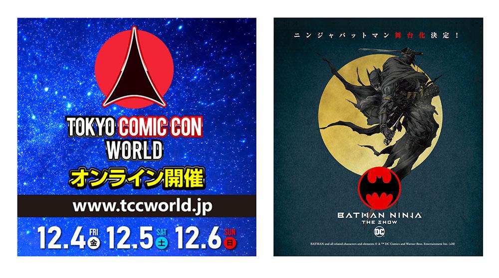 「ニンジャバットマン ザ・ショ―」が東京コミコン2020に参加決定!