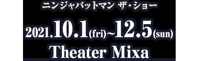 ニンジャバットマン ザ・ショー 2021.10.1(fri)~12.5(sun) シアターミクサ Theater Mixa