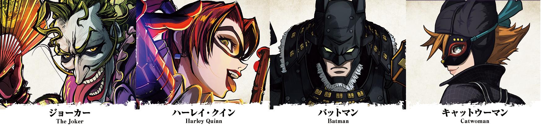 ジョーカー/ハーレイ・クイン/バットマン/キャットウーマン