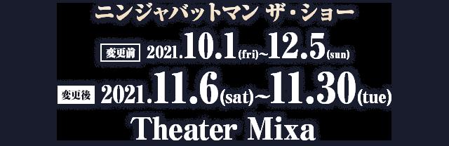 ニンジャバットマン ザ・ショー 2021.11.6(sat)~11.30(tue) シアターミクサ Theater Mixa