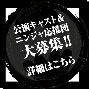 公演キャスト&ニンジャ応援団大募集!!