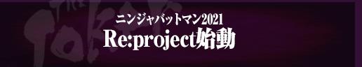 ニンジャバットマン2021Re:project始動